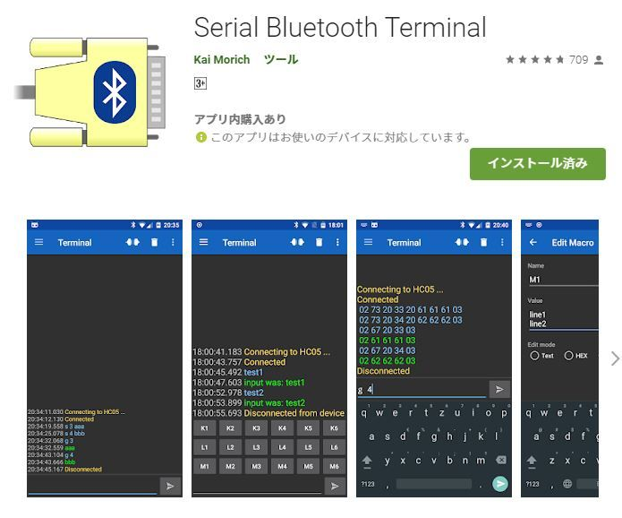 android_serial_bluetooth